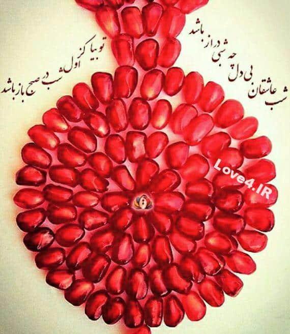 دل نوشتههای عاشقانه و زیبا
