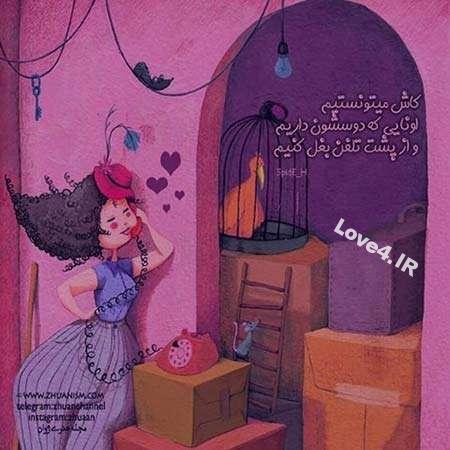 ax-neveshte-1395_Www.Love4.IR (19)