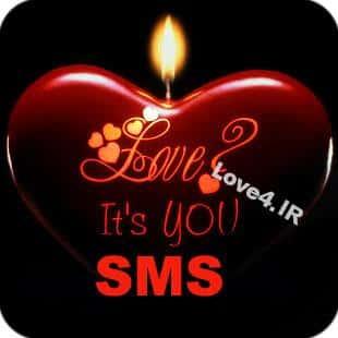 sms-ghamgin_love4_IR