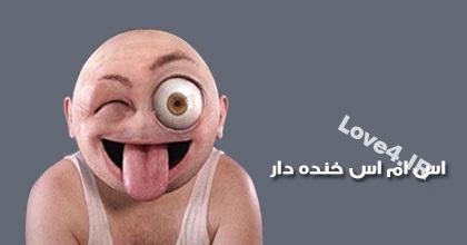 sms-khandehdar-2jok_Love4_IR