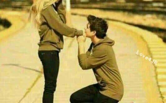 معشوق من! حتی اگر هزار سال عاشق تو باشم، یک بوسه یک نگاه حتی حرامم باد! اگر، تو عاشق من نباشی!