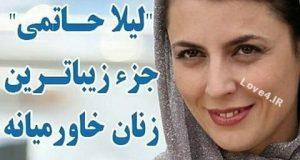 لیلا حاتمی در جشنواره کن زیباترین تیپ زنان خاورمیانه,فان جو,لاوفور,لیلا حاتمی در جشنواره کن,لیلا حاتمی زن زیبای خاورمیانه,لیلا حاتمی,عکس لیلا حاتمی,لیلا حاتمی در کن,لیلا حاتمی در کن 2017,عکس لیلا حاتمی در کن,لباس لیلا حاتمی در کن,لیلا حاتمی زیباترین زن خاورمیانه,اخبار,فرهنگی