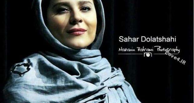 عکسهای سحر دولتشاهی