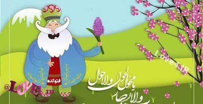 پیامک طنز عید نوروز +اس ام اس خنده دار و بامزه