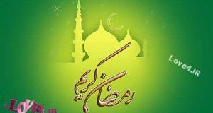 متن و اس ام اس تبریک ماه مبارک رمضان 1396