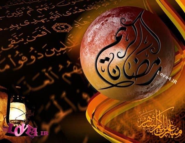 اس ام اس و جملات تبریک ماه رمضان