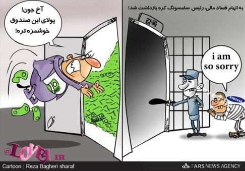 برخورد با فساد در ایران و کره جنوبی کاریکاتور