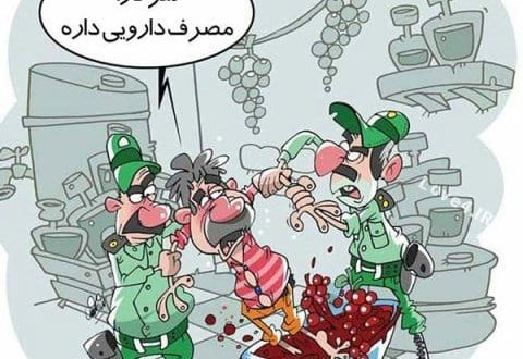 کاریکاتور خاصیت انگور برای جلوگیری از آلزایمر