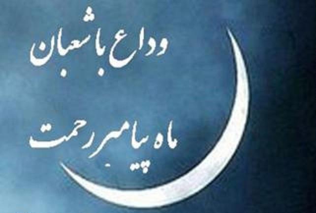 دعای شب آخر ماه شعبان و دعای اول ماه مبارک رمضان +دانلود