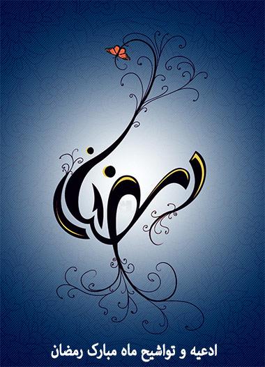 دانلود تمامی دعاهای ماه مبارک رمضان 96