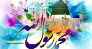 کارت پستال تبریک عید مبعث 96 |عکس نوشته عید مبعث 1396