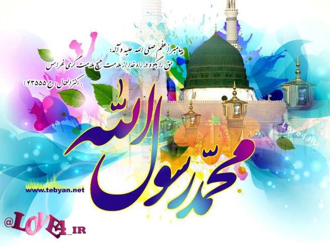 کارت پستال تبریک عید مبعث 97 |عکس نوشته عید مبعث 1397
