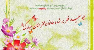 عکس نوشته و کارت پستال تبریک عید فطر 96