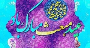 اس ام اس و عکس نوشته تبریک عید مبعث +استیکر تبریک عید مبعث