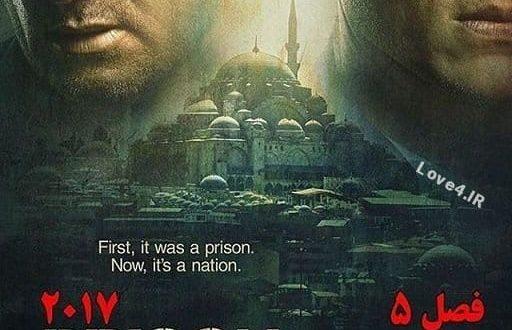 دانلود فصل پنجم سریال فرار از زندان + زیرنویس فارسی