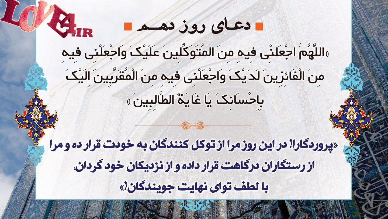 دعای روز دهم ماه مبارک رمضان ۹۶ +دانلود صوت