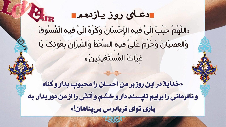 دعای روز یازدهم ماه مبارک رمضان ۹۶ +دانلود صوت