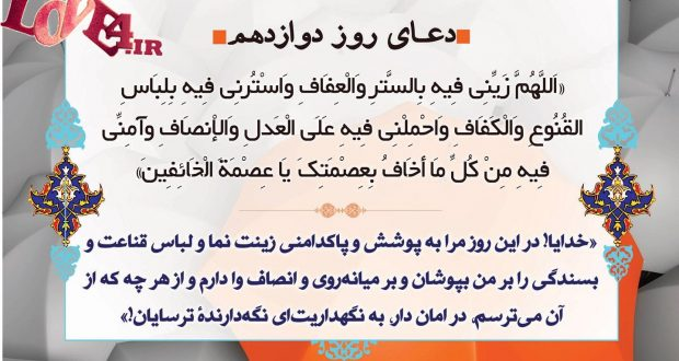 دعای روز دوازدهم ماه مبارک رمضان ۹۶,دعای روز دوازدهم ماه مبارک رمضان,دعای روز دوازدهم ماه مبارک رمضان ۹۶,دعای روز دوازدهم ماه مبارک رمضان صوتی,دعا روز دوازدهم ماه مبارک رمضان ۹۶,متن دعای روز دوازدهم ماه مبارک رمضان ۹۶,دانلود دعای روز دوازدهم ماه مبارک رمضان ۹۶,شرح دعای روز دوازدهم ماه مبارک رمضان,تفسیر دعای روز دوازدهم ماه مبارک رمضان,ترجمه دعای روز دوازدهم ماه مبارک رمضان,دعای روز دوازدهم ماه مبارک رمضان,دعای روز دوازدهم ماه مبارک رمضان,دعای روز دوازدهم ماه مبارک رمضان با معنی,دعای روز دوازدهم ماه مبارک رمضان + صوت,عکس نوشته روز دوازدهم ماه مبارک رمضان, پروفایل روز دوازدهم ماه مبارک رمضان,