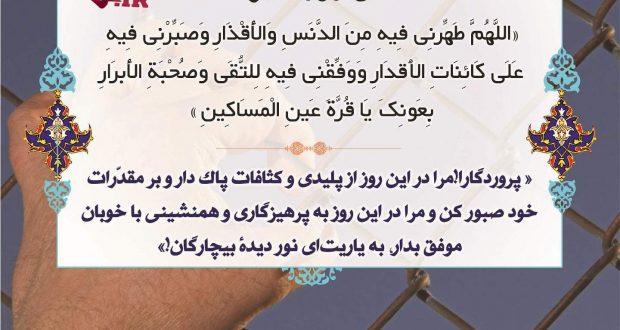 دعای روز سیزدهم ماه مبارک رمضان ۹۶,دعای روز سیزدهم ماه مبارک رمضان,دعای روز سیزدهم ماه مبارک رمضان ۹۶,دعای روز سیزدهم ماه مبارک رمضان صوتی,دعا روز سیزدهم ماه مبارک رمضان ۹۶,متن دعای روز سیزدهم ماه مبارک رمضان ۹۶,دانلود دعای روز سیزدهم ماه مبارک رمضان ۹۶,شرح دعای روز سیزدهم ماه مبارک رمضان,تفسیر دعای روز سیزدهم ماه مبارک رمضان,ترجمه دعای روز سیزدهم ماه مبارک رمضان,دعای روز سیزدهم ماه مبارک رمضان,دعای روز سیزدهم ماه مبارک رمضان,دعای روز سیزدهم ماه مبارک رمضان با معنی,دعای روز سیزدهم ماه مبارک رمضان + صوت,عکس نوشته روز سیزدهم ماه مبارک رمضان, پروفایل روز سیزدهم ماه مبارک رمضان,