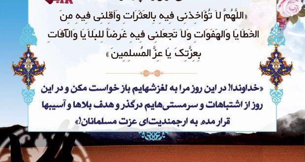دعای روز چهاردهم ماه مبارک رمضان ۹۶ +دانلود صوت