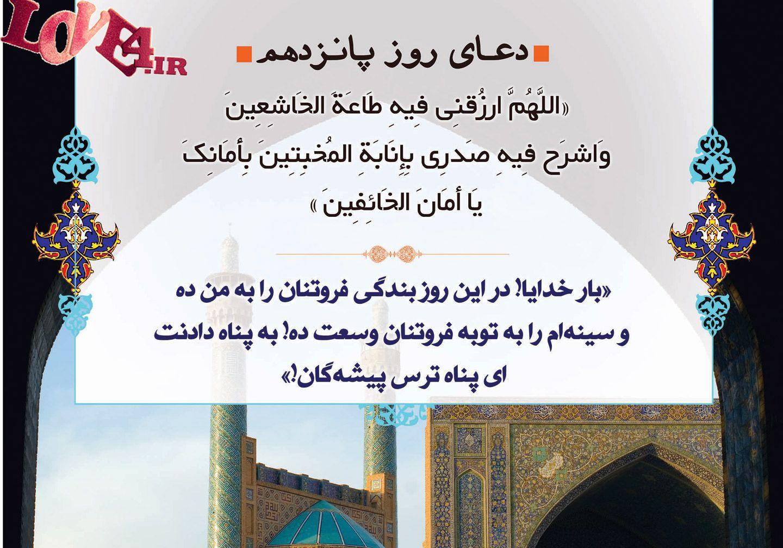 دعای روز پانزدهم ماه مبارک رمضان ۹۶ +دانلود صوت