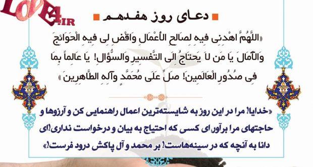 دعای روز هفدهم ماه مبارک رمضان ۹۶,دعای روز هفدهم ماه مبارک رمضان,دعای روز هفدهم ماه مبارک رمضان ۹۶,دعای روز هفدهم ماه مبارک رمضان صوتی,دعا روز هفدهم ماه مبارک رمضان ۹۶,متن دعای روز هفدهم ماه مبارک رمضان ۹۶,دانلود دعای روز هفدهم ماه مبارک رمضان ۹۶,شرح دعای روز هفدهم ماه مبارک رمضان,تفسیر دعای روز هفدهم ماه مبارک رمضان,ترجمه دعای روز هفدهم ماه مبارک رمضان,دعای روز هفدهم ماه مبارک رمضان,دعای روز هفدهم ماه مبارک رمضان,دعای روز هفدهم ماه مبارک رمضان با معنی,دعای روز هفدهم ماه مبارک رمضان + صوت,عکس نوشته روز هفدهم ماه مبارک رمضان, پروفایل روز هفدهم ماه مبارک رمضان,