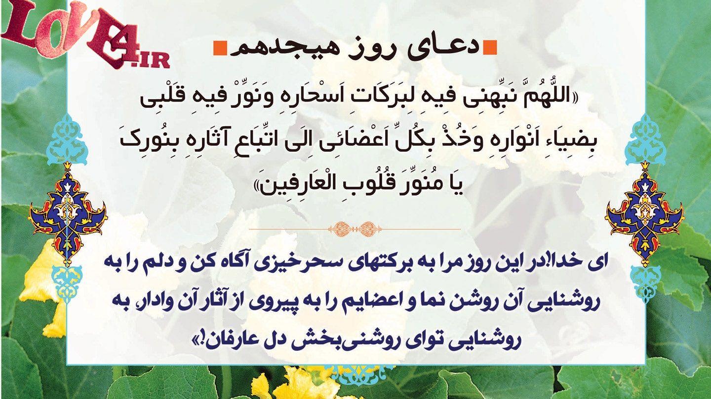 دعای روز هیجدهم ماه مبارک رمضان ۹۶ +دانلود صوت