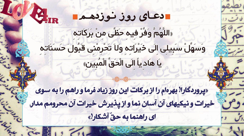 دعای روز نوزدهم ماه مبارک رمضان ۹۶,دعای روز نوزدهم ماه مبارک رمضان,دعای روز نوزدهم ماه مبارک رمضان ۹۶,دعای روز نوزدهم ماه مبارک رمضان صوتی,دعا روز نوزدهم ماه مبارک رمضان ۹۶,متن دعای روز نوزدهم ماه مبارک رمضان ۹۶,دانلود دعای روز نوزدهم ماه مبارک رمضان ۹۶,شرح دعای روز نوزدهم ماه مبارک رمضان,تفسیر دعای روز نوزدهم ماه مبارک رمضان,ترجمه دعای روز نوزدهم ماه مبارک رمضان,دعای روز نوزدهم ماه مبارک رمضان,دعای روز نوزدهم ماه مبارک رمضان,دعای روز نوزدهم ماه مبارک رمضان با معنی,دعای روز نوزدهم ماه مبارک رمضان + صوت,عکس نوشته روز نوزدهم ماه مبارک رمضان, پروفایل روز نوزدهم ماه مبارک رمضان,