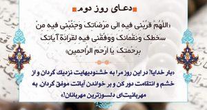 دعای روز دوم ماه مبارک رمضان ۹۶ +دانلود صوت