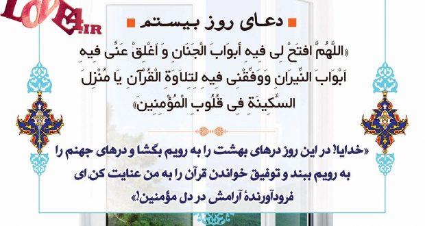دعای روز بیستم ماه مبارک رمضان ۹۶,دعای روز بیستم ماه مبارک رمضان,دعای روز بیستم ماه مبارک رمضان ۹۶,دعای روز بیستم ماه مبارک رمضان صوتی,دعا روز بیستم ماه مبارک رمضان ۹۶,متن دعای روز بیستم ماه مبارک رمضان ۹۶,دانلود دعای روز بیستم ماه مبارک رمضان ۹۶,شرح دعای روز بیستم ماه مبارک رمضان,تفسیر دعای روز بیستم ماه مبارک رمضان,ترجمه دعای روز بیستم ماه مبارک رمضان,دعای روز بیستم ماه مبارک رمضان,دعای روز بیستم ماه مبارک رمضان,دعای روز بیستم ماه مبارک رمضان با معنی,دعای روز بیستم ماه مبارک رمضان + صوت,عکس نوشته روز بیستم ماه مبارک رمضان, پروفایل روز بیستم ماه مبارک رمضان,