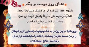 دعای روز بیست و یکم ماه مبارک رمضان ۹۶,دعای روز بیست و یکم ماه مبارک رمضان,دعای روز بیست و یکم ماه مبارک رمضان ۹۶,دعای روز بیست و یکم ماه مبارک رمضان صوتی,دعا روز بیست و یکم ماه مبارک رمضان ۹۶,متن دعای روز بیست و یکم ماه مبارک رمضان ۹۶,دانلود دعای روز بیست و یکم ماه مبارک رمضان ۹۶,شرح دعای روز بیست و یکم ماه مبارک رمضان,تفسیر دعای روز بیست و یکم ماه مبارک رمضان,ترجمه دعای روز بیست و یکم ماه مبارک رمضان,دعای روز بیست و یکم ماه مبارک رمضان,دعای روز بیست و یکم ماه مبارک رمضان,دعای روز بیست و یکم ماه مبارک رمضان با معنی,دعای روز بیست و یکم ماه مبارک رمضان + صوت,عکس نوشته روز بیست و یکم ماه مبارک رمضان, پروفایل روز بیست و یکم ماه مبارک رمضان,