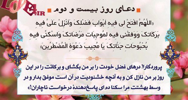 دعای روز بیست و دوم ماه مبارک رمضان ۹۶ +دانلود صوت
