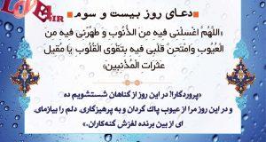 دعای روز بیست و سوم ماه مبارک رمضان ۹۶ +دانلود صوت