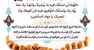 دعای روز بیست و چهارم ماه مبارک رمضان ۹۶ +دانلود صوت