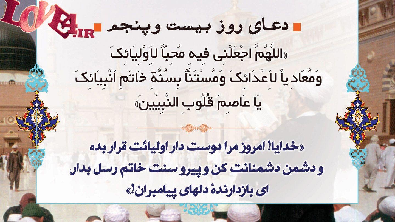 دعای روز بیست و پنجم ماه مبارک رمضان ۹۶ +دانلود صوت