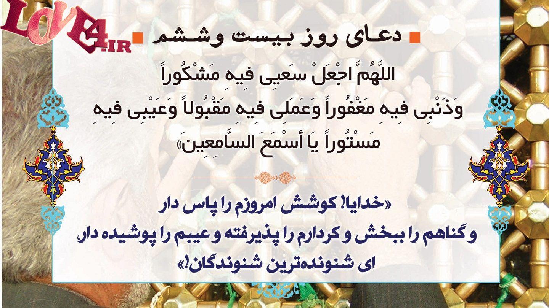 دعای روز بیست و ششم ماه مبارک رمضان ۹۶ +دانلود صوت
