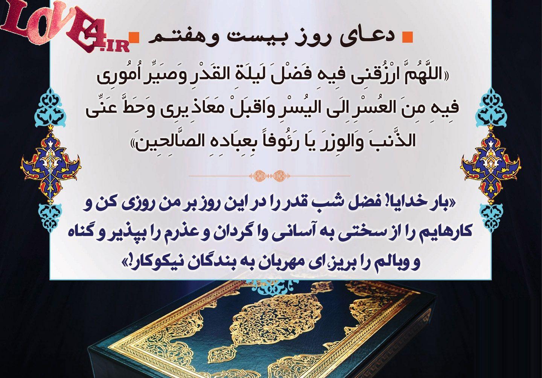 دعای روز بیست و هفتم ماه مبارک رمضان ۹۶ +دانلود صوت