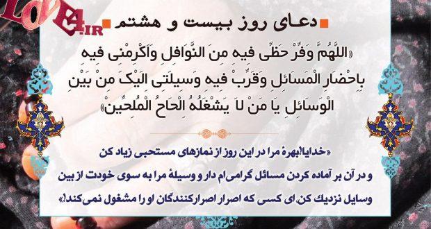 دعای روز بیست و هشتم ماه مبارک رمضان ۹۶ +دانلود صوت