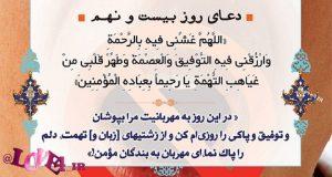 دعای روز بیست و نهم ماه مبارک رمضان ۹۶ +دانلود صوت