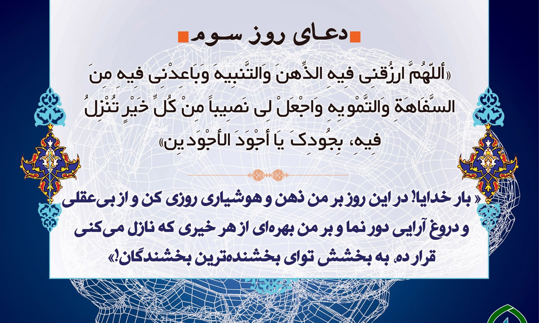 دعای روز سوم ماه مبارک رمضان ۹۶ +دانلود صوت