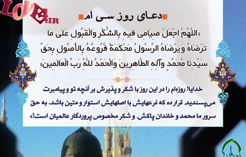 دعای روز سی ام ماه مبارک رمضان ۹۶ +دانلود صوت