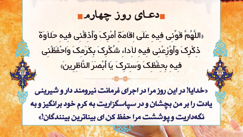 دعای روز چهارم ماه مبارک رمضان ۹۶ +دانلود صوت