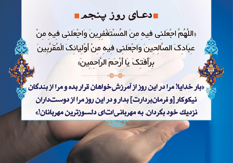 دعای روز پنجم ماه مبارک رمضان ۹۶ +دانلود صوت