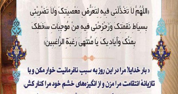 دعای روز ششم ماه مبارک رمضان ۹۶,دعای روز ششم ماه مبارک رمضان,دعای روز ششم ماه مبارک رمضان ۹۶,دعای روز ششم ماه مبارک رمضان صوتی,دعا روز ششم ماه مبارک رمضان ۹۶,متن دعای روز ششم ماه مبارک رمضان ۹۶,دانلود دعای روز ششم ماه مبارک رمضان ۹۶,شرح دعای روز ششم ماه مبارک رمضان,تفسیر دعای روز ششم ماه مبارک رمضان,ترجمه دعای روز ششم ماه مبارک رمضان,دعای روز ششم ماه مبارک رمضان,دعای روز ششم ماه مبارک رمضان,دعای روز ششم ماه مبارک رمضان با معنی,دعای روز ششم ماه مبارک رمضان + صوت,عکس نوشته روز ششم ماه مبارک رمضان, پروفایل روز ششم ماه مبارک رمضان,