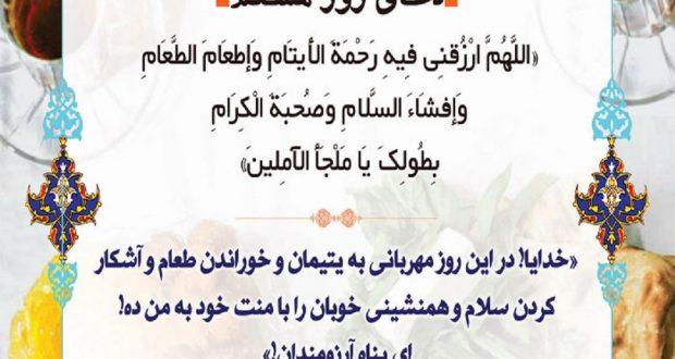 دعای روز هشتم ماه مبارک رمضان ۹۶ +دانلود صوت
