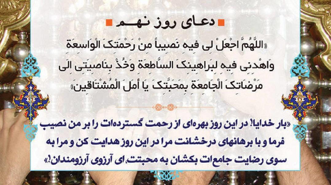 دعای روز نهم ماه مبارک رمضان ۹۶ +دانلود صوت