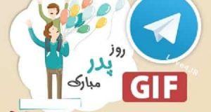 دانلود استیکر تبریک روز پدر+ استیکر 96 تلگرام