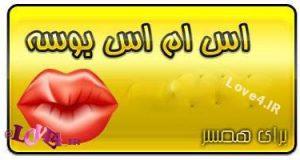 اس ام اس های عاشقانه بوس |پیامک بوسه برای همسر