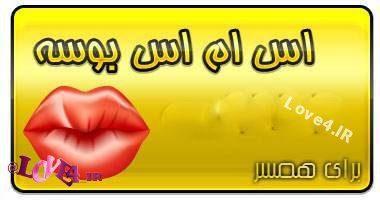 اس ام اس های عاشقانه بوس  پیامک بوسه برای همسر