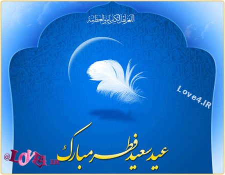 کارت پستال تبریک عید فطر 96 + عکس نوشته و اس ام اس عید فطر